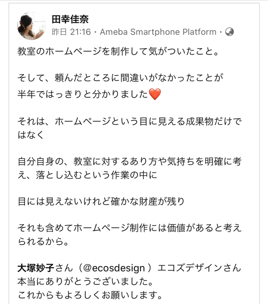 エコズデザイン_ホームページ制作