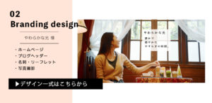 ブランディングデザイン_エコズデザイン