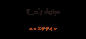 エコズデザイン_e_cosdesign