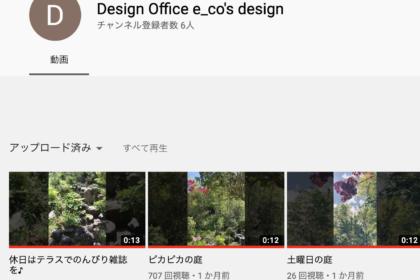 エコズデザインYouTube