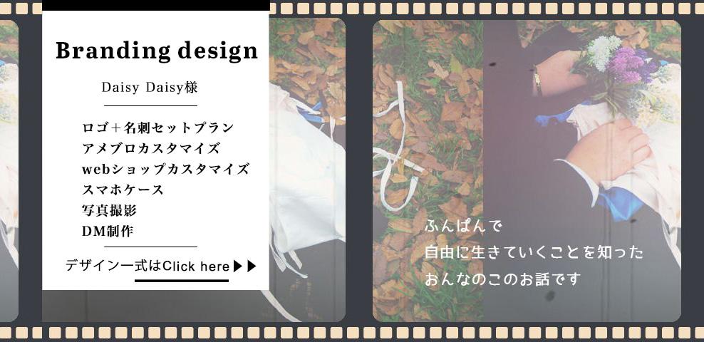 エコズデザインブランディングデザイン