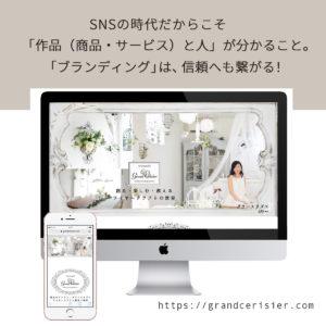 エコズデザインホームページ