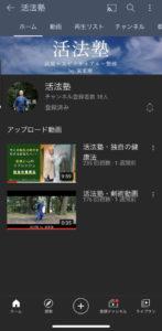 エコズデザイン_youtubeサポート