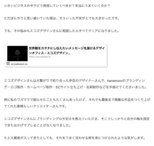 ブランディングコンサル _エコズデザイン