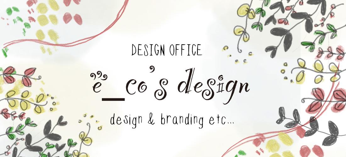 本質をカタチにし、世界観(ブランディング)を創るデザインオフィス・エコズデザイン