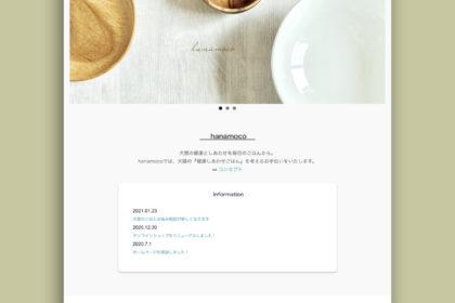 ホームページ制作_エコズデザイン