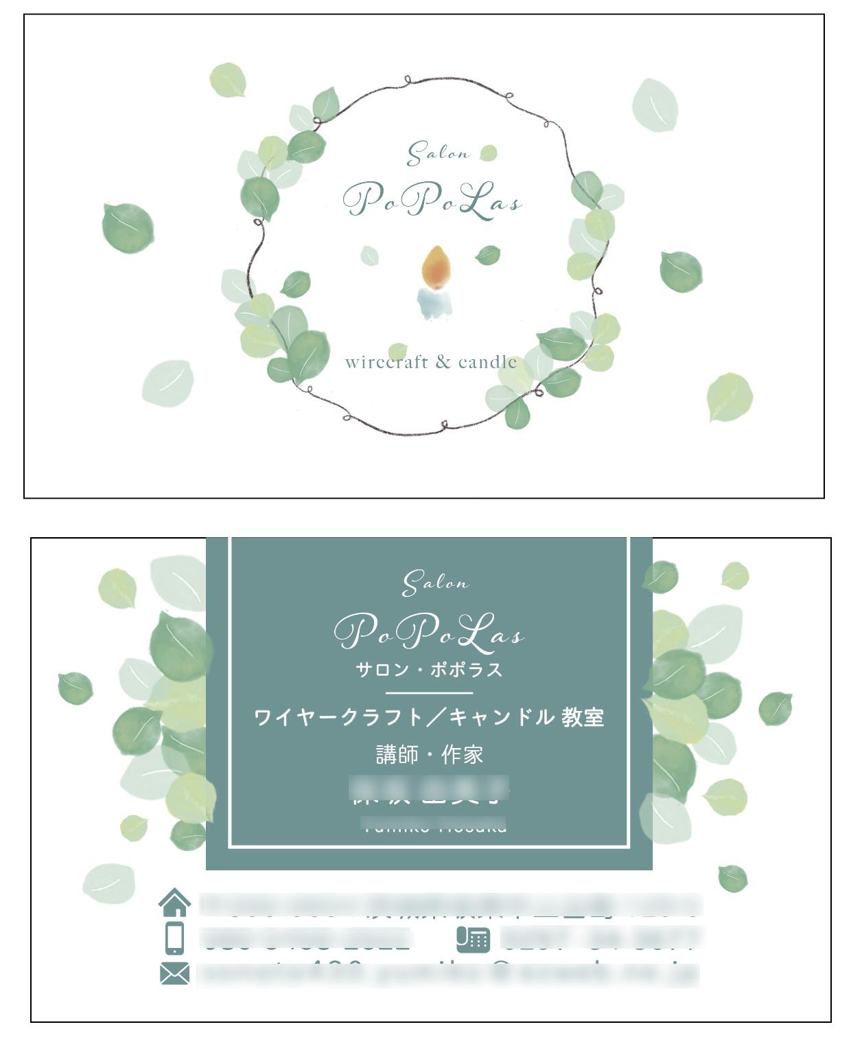 名刺制作_エコズデザイン